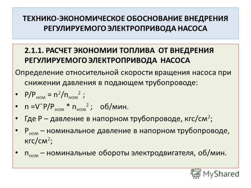 ТЕХНИКО-ЭКОНОМИЧЕСКОЕ ОБОСНОВАНИЕ ВНЕДРЕНИЯ РЕГУЛИРУЕМОГО ЭЛЕКТРОПРИВОДА НАСОСА 2.1.1. РАСЧЕТ ЭКОНОМИИ ТОПЛИВА ОТ ВНЕДРЕНИЯ РЕГУЛИРУЕМОГО ЭЛЕКТРОПРИВОДА НАСОСА Определение относительной скорости вращения насоса при снижении давления в подающем трубоп