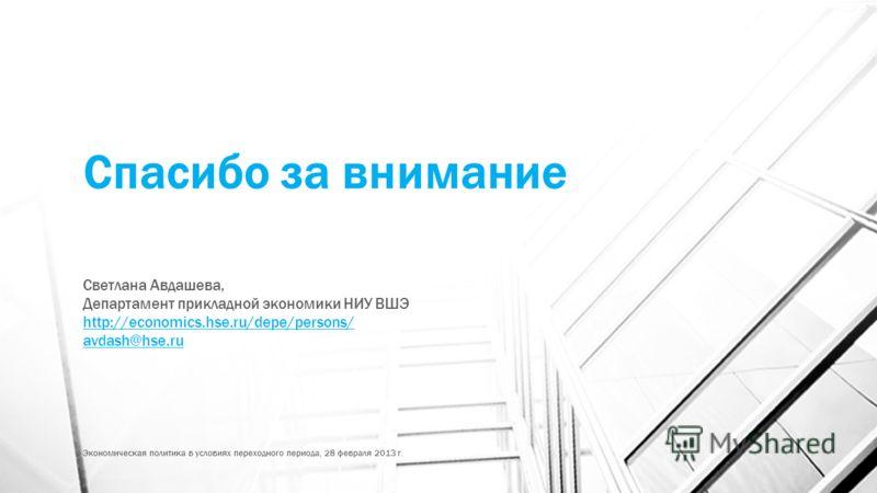 Спасибо за внимание Светлана Авдашева, Департамент прикладной экономики НИУ ВШЭ http://economics.hse.ru/depe/persons/ avdash@hse.ru Экономическая политика в условиях переходного периода, 28 февраля 2013 г.