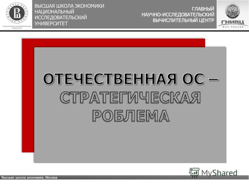 Высшая школа экономики, Москва ГЛАВНЫЙ НАУЧНО-ИССЛЕДОВАТЕЛЬСКИЙ ВЫЧИСЛИТЕЛЬНЫЙ ЦЕНТР