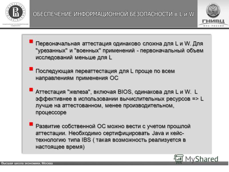Высшая школа экономики, Москва Первоначальная аттестация одинаково сложна для L и W. Для