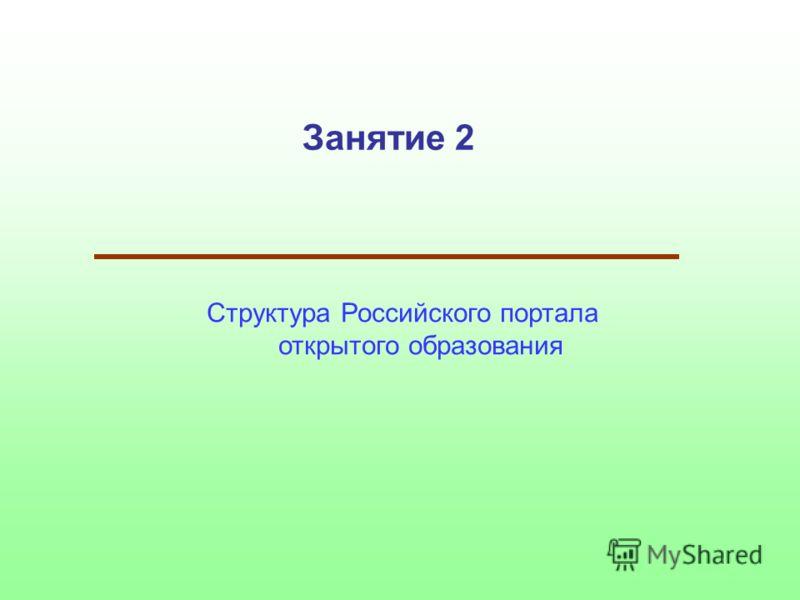 Занятие 2 Структура Российского портала открытого образования