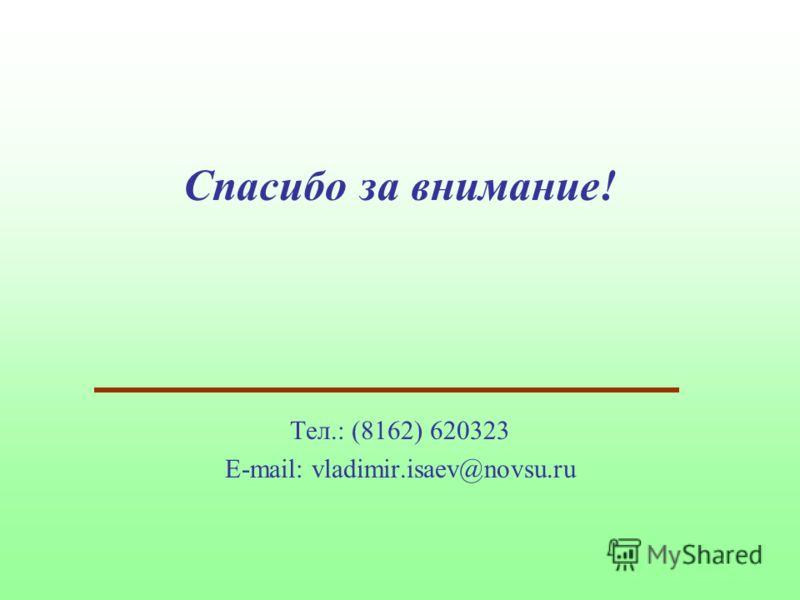 Спасибо за внимание! Тел.: (8162) 620323 E-mail: vladimir.isaev@novsu.ru
