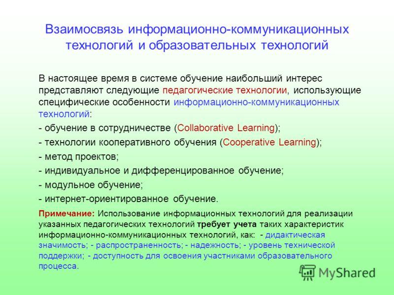 Взаимосвязь информационно-коммуникационных технологий и образовательных технологий В настоящее время в системе обучение наибольший интерес представляют следующие педагогические технологии, использующие специфические особенности информационно-коммуник