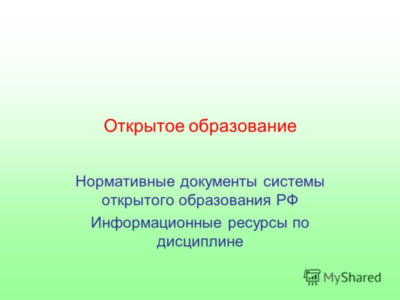 Открытое образование Нормативные документы системы открытого образования РФ Информационные ресурсы по дисциплине