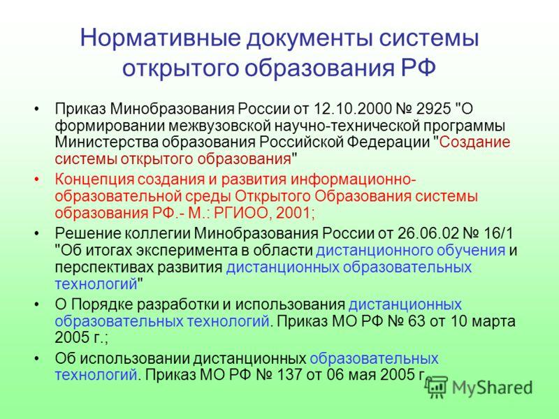 Нормативные документы системы открытого образования РФ Приказ Минобразования России от 12.10.2000 2925