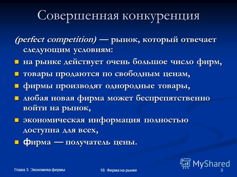 Глава 3. Экономика фирмы 3 18. Фирма на рынке Совершенная конкуренция (perfect competition) рынок, который отвечает следующим условиям: на рынке действует очень большое число фирм, на рынке действует очень большое число фирм, товары продаются по своб