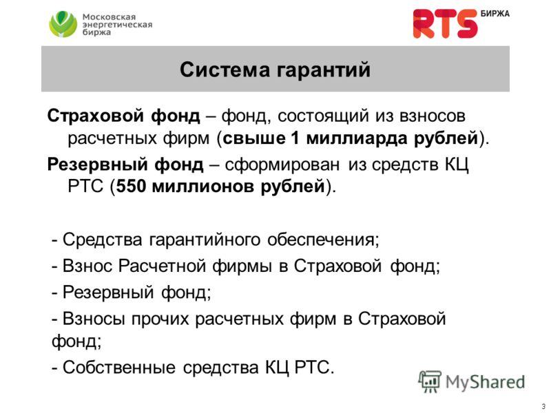 2 Клиринговые регистры КЦ РТС открывает следующие регистры: - денежный в рублях Российской Федерации; - регистр учета позиций; - раздел регистра учета средств Страхового фонда Код раздела клирингового регистра состоит из 7 символов, разбитых на три г