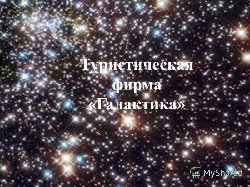 Туристическая фирма «Галактика»