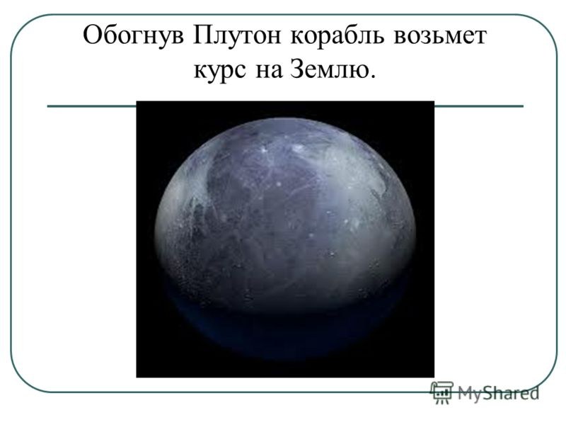 Обогнув Плутон корабль возьмет курс на Землю.