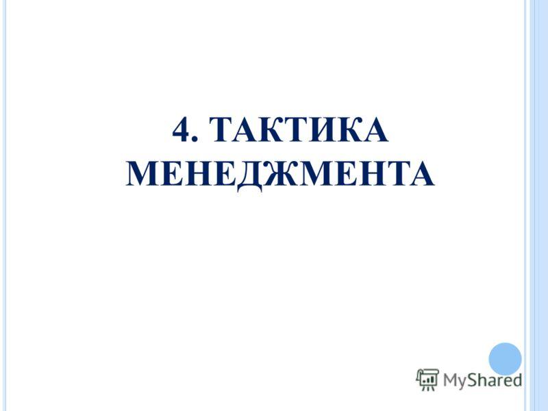 4. ТАКТИКА МЕНЕДЖМЕНТА