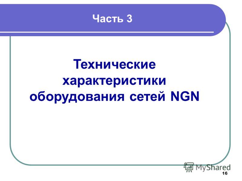 16 Часть 3 Технические характеристики оборудования сетей NGN