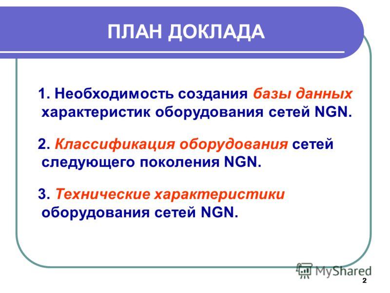 2 ПЛАН ДОКЛАДА 1. Необходимость создания базы данных характеристик оборудования сетей NGN. 2. Классификация оборудования сетей следующего поколения NGN. 3. Технические характеристики оборудования сетей NGN.