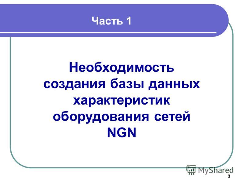 3 Часть 1 Необходимость создания базы данных характеристик оборудования сетей NGN