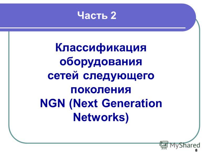 8 Часть 2 Классификация оборудования сетей следующего поколения NGN (Next Generation Networks)