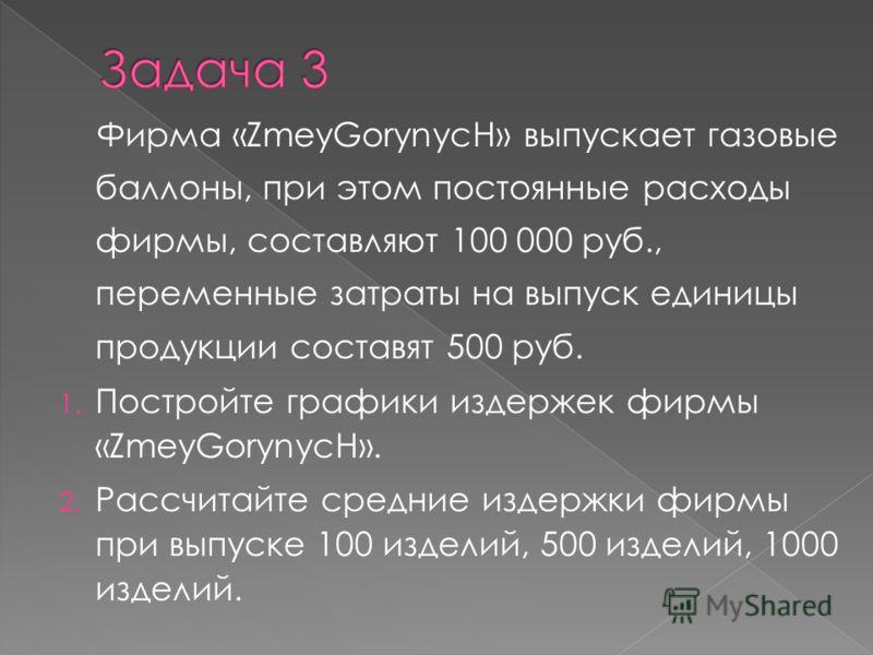 Фирма «Ostov» выпускает продукцию, при этом постоянные расходы фирмы, составляют 50 000 руб., переменные затраты на выпуск единицы продукции составят 400 руб. 1. Постройте графики издержек фирмы «Ostov». 2. Рассчитайте средние издержки фирмы при выпу