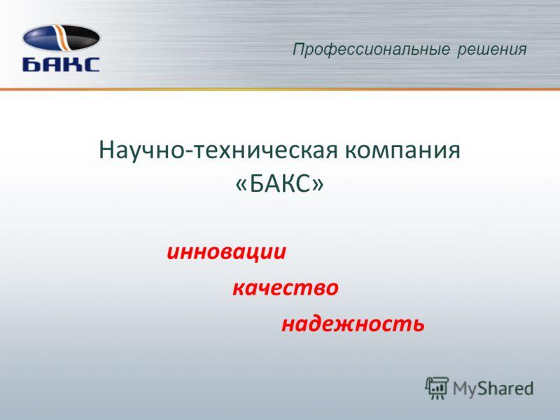 Научно-техническая компания «БАКС» Профессиональные решения инновации качество надежность