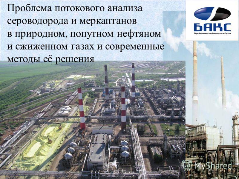 Проблема потокового анализа сероводорода и меркаптанов в природном, попутном нефтяном и сжиженном газах и современные методы её решения