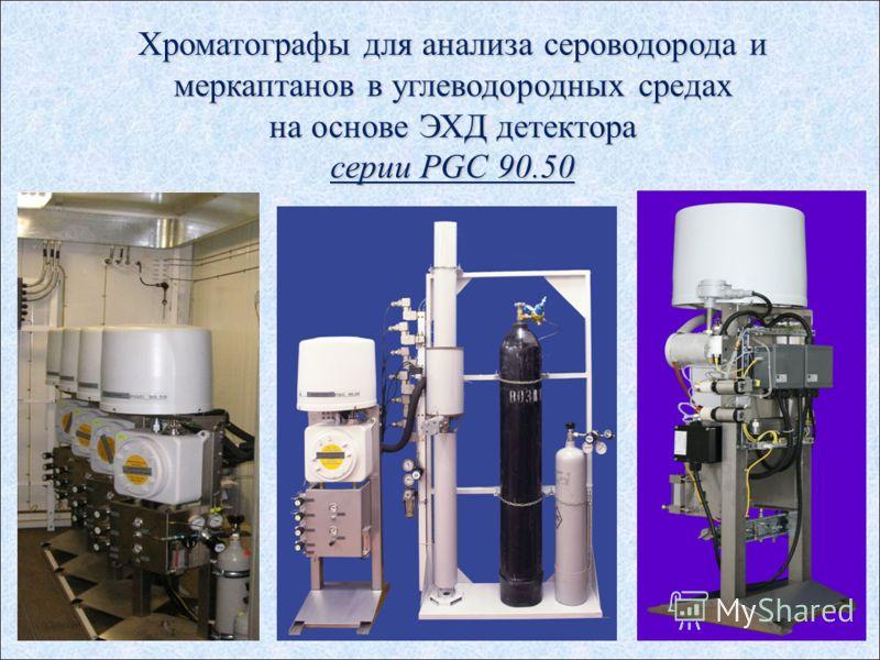 Хроматографы для анализа сероводорода и меркаптанов в углеводородных средах на основе ЭХД детектора серии PGC 90.50