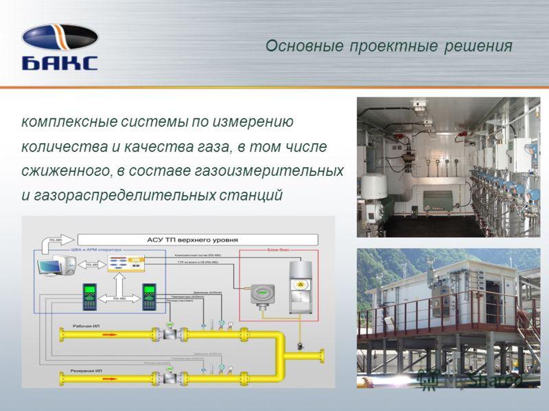 Основные проектные решения комплексные системы по измерению количества и качества газа, в том числе сжиженного, в составе газоизмерительных и газораспределительных станций