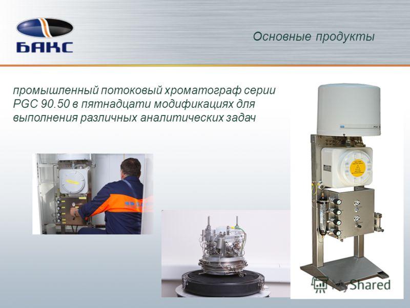 Основные продукты промышленный потоковый хроматограф серии PGC 90.50 в пятнадцати модификациях для выполнения различных аналитических задач