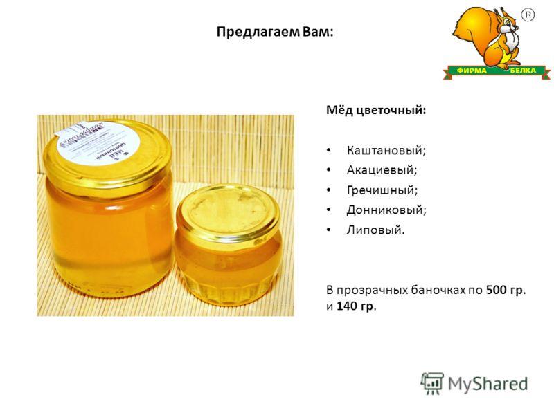 Мёд цветочный: Каштановый; Акациевый; Гречишный; Донниковый; Липовый. В прозрачных баночках по 500 гр. и 140 гр. Предлагаем Вам: