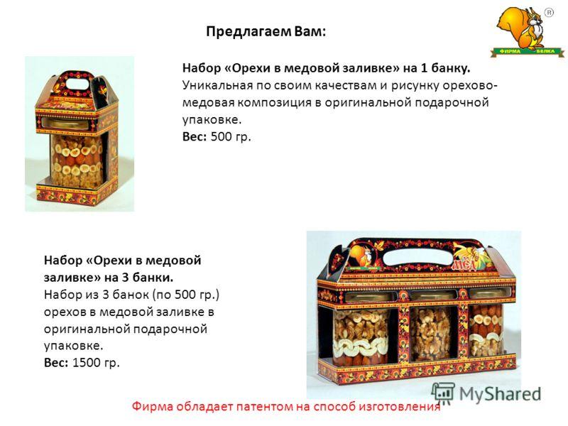 Предлагаем Вам: Набор «Орехи в медовой заливке» на 1 банку. Уникальная по своим качествам и рисунку орехово- медовая композиция в оригинальной подарочной упаковке. Вес: 500 гр. Набор «Орехи в медовой заливке» на 3 банки. Набор из 3 банок (по 500 гр.)