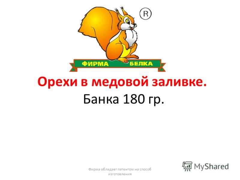 Орехи в медовой заливке. Банка 180 гр. Фирма обладает патентом на способ изготовления