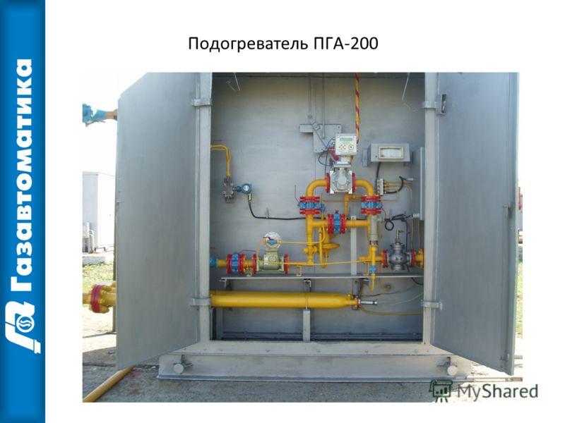Подогреватель ПГА-200