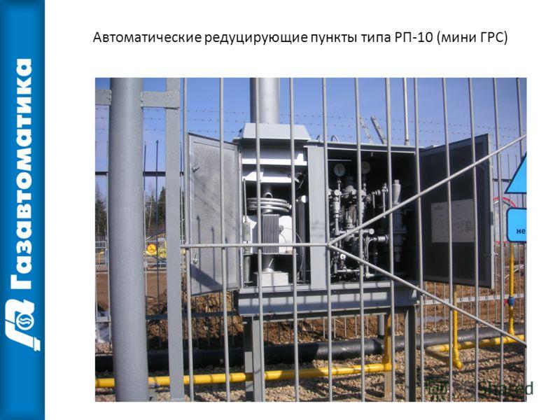 Автоматические редуцирующие пункты типа РП-10 (мини ГРС)