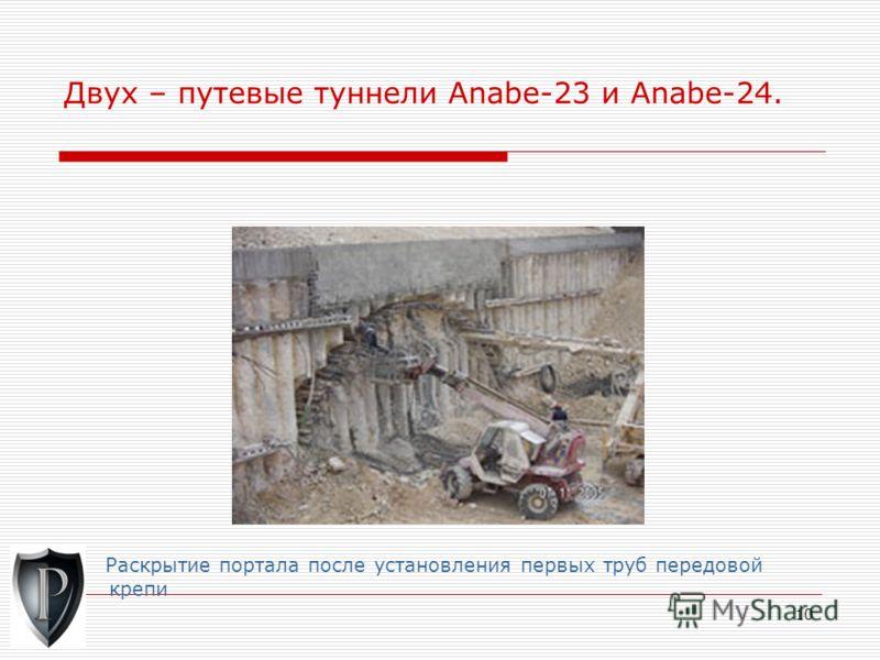 10 Двух – путевые туннели Anabe-23 и Anabe-24. Раскрытие портала после установления первых труб передовой крепи