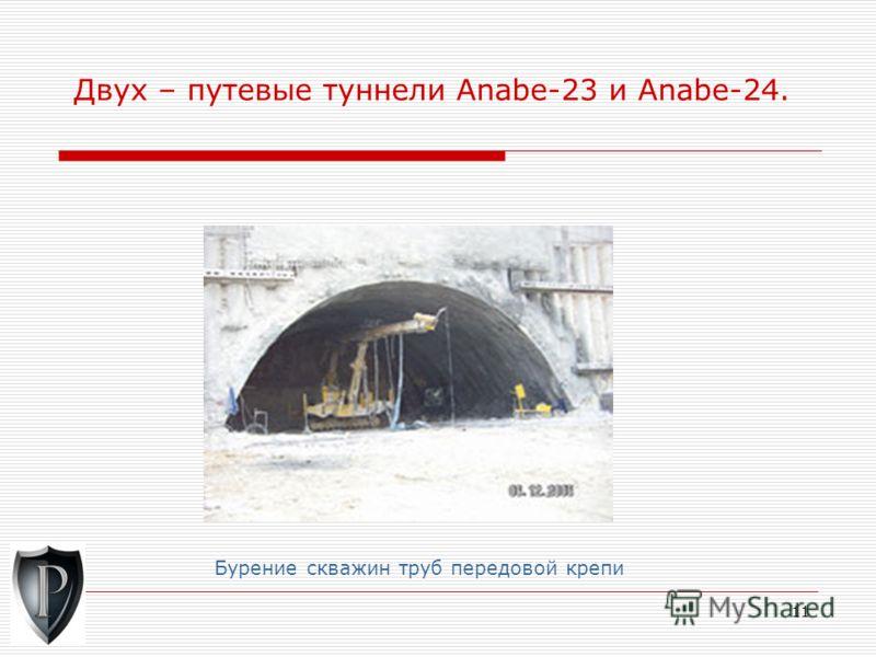 11 Двух – путевые туннели Anabe-23 и Anabe-24. Бурение скважин труб передовой крепи