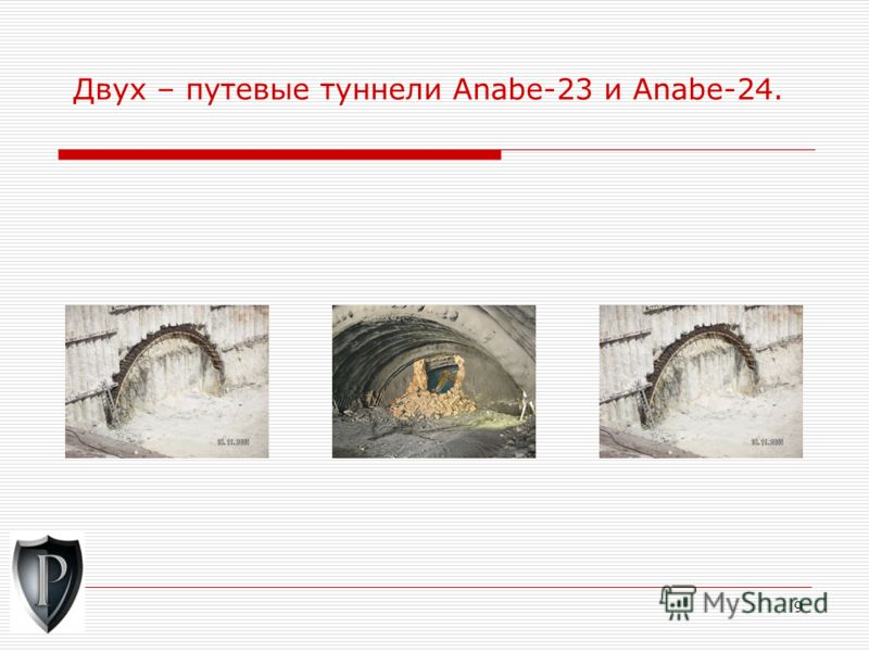9 Двух – путевые туннели Anabe-23 и Anabe-24.