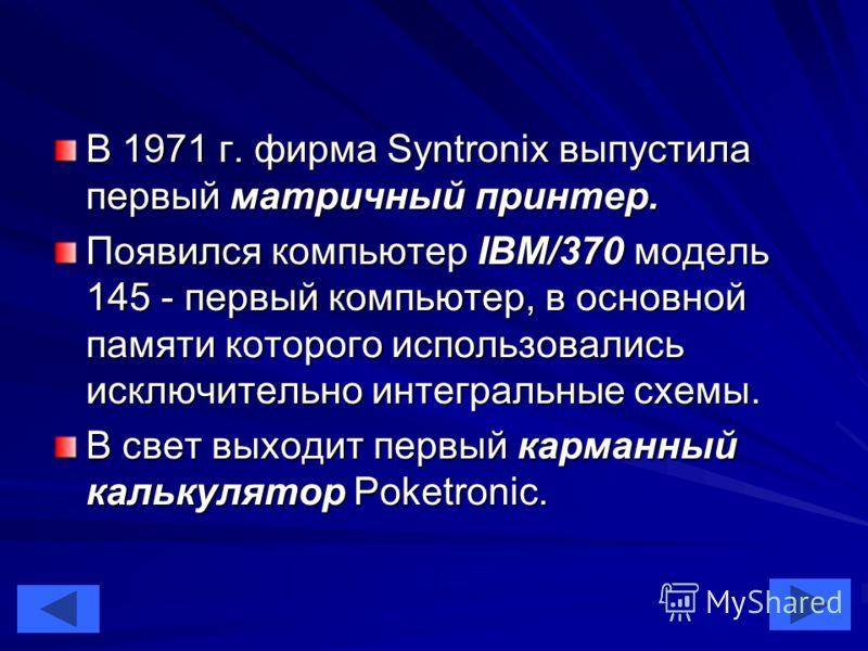 28 В 1971 г. фирма Syntronix выпустила первый матричный принтер. В 1971 г. фирма Syntronix выпустила первый матричный принтер. Появился компьютер IBM/370 модель 145 - первый компьютер, в основной памяти которого использовались исключительно интеграль