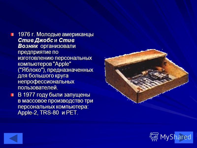 33 1976 г. Молодые американцы Стив Джобс и Стив Возняк организовали предприятие по изготовлению персональных компьютеров