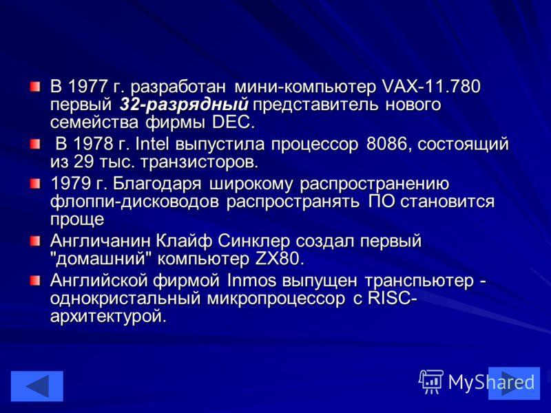 37 В 1977 г. разработан мини-компьютер VAX-11.780 первый 32-разрядный представитель нового семейства фирмы DEC. В 1978 г. Intel выпустила процессор 8086, состоящий из 29 тыс. транзисторов. В 1978 г. Intel выпустила процессор 8086, состоящий из 29 тыс