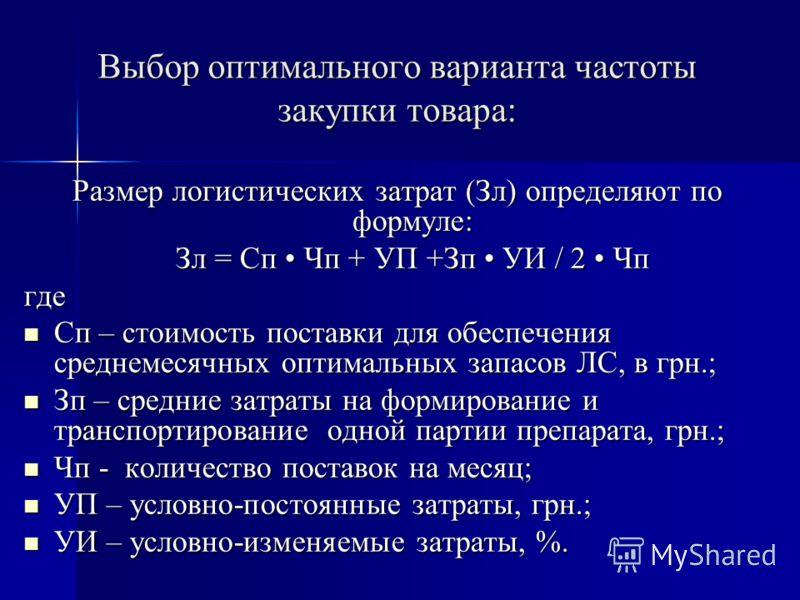 Размер логистических затрат (Зл) определяют по формуле: Зл = Сп Чп + УП +Зп УИ / 2 Чп Зл = Сп Чп + УП +Зп УИ / 2 Чпгде Сп – стоимость поставки для обеспечения среднемесячных оптимальных запасов ЛС, в грн.; Сп – стоимость поставки для обеспечения сред