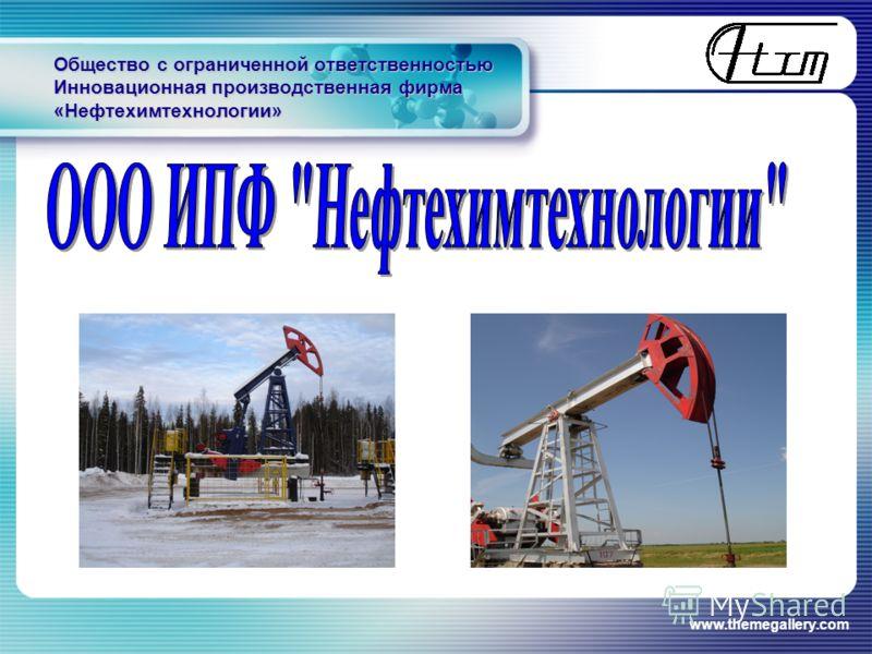 www.themegallery.com Общество с ограниченной ответственностью Инновационная производственная фирма «Нефтехимтехнологии»