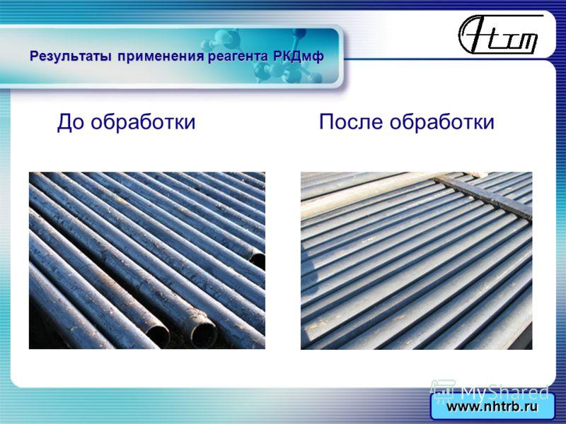 www.themegallery.com Результаты применения реагента РКДмф До обработки После обработки www.nhtrb.ru
