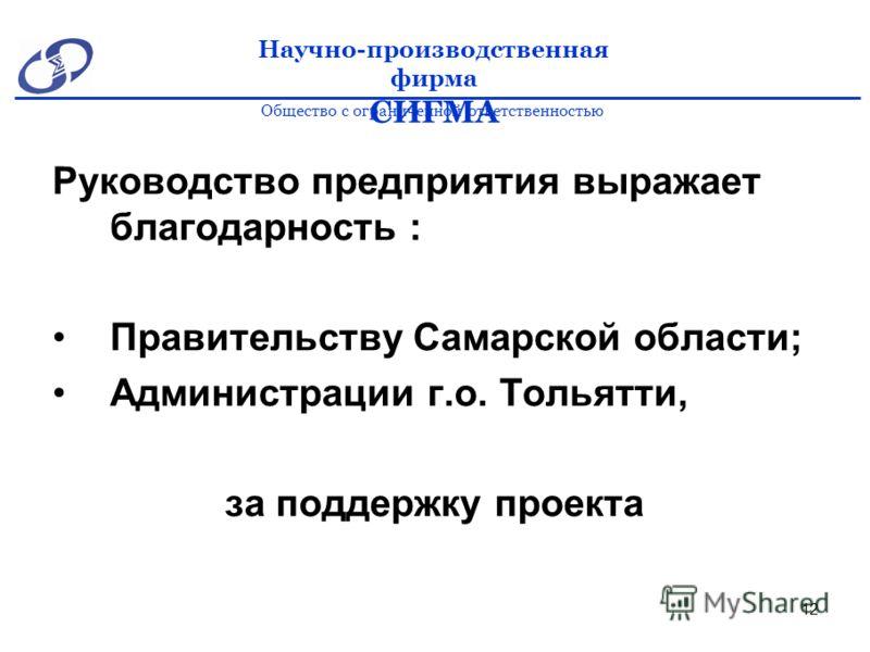 12 Руководство предприятия выражает благодарность : Правительству Самарской области; Администрации г.о. Тольятти, за поддержку проекта Общество с ограниченной ответственностью Научно-производственная фирма СИГМА