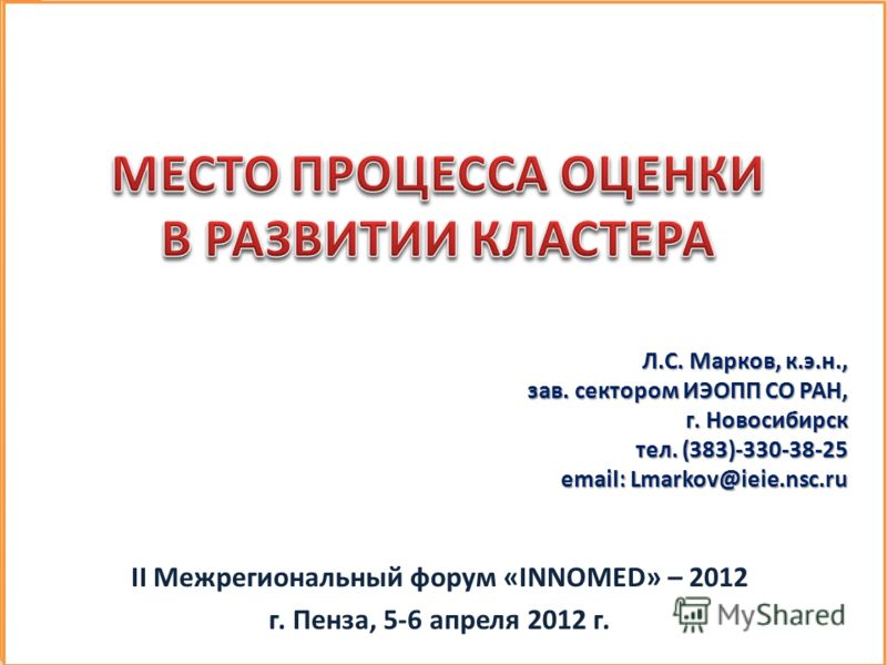 Л.С. Марков, к.э.н., зав. сектором ИЭОПП СО РАН, г. Новосибирск тел. (383)-330-38-25 email: Lmarkov@ieie.nsc.ru II Межрегиональный форум «INNOMED» – 2012 г. Пенза, 5-6 апреля 2012 г.