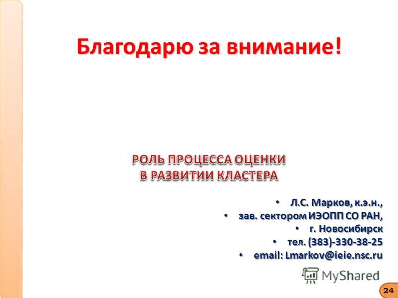 24 Благодарю за внимание! Л.С. Марков, к.э.н., Л.С. Марков, к.э.н., зав. сектором ИЭОПП СО РАН, зав. сектором ИЭОПП СО РАН, г. Новосибирск г. Новосибирск тел. (383)-330-38-25 тел. (383)-330-38-25 email: Lmarkov@ieie.nsc.ru email: Lmarkov@ieie.nsc.ru