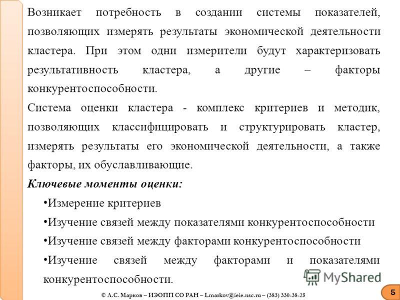 5 © Л.С. Марков – ИЭОПП СО РАН – Lmarkov@ieie.nsc.ru – (383) 330-38-25 Возникает потребность в создании системы показателей, позволяющих измерять результаты экономической деятельности кластера. При этом одни измерители будут характеризовать результат