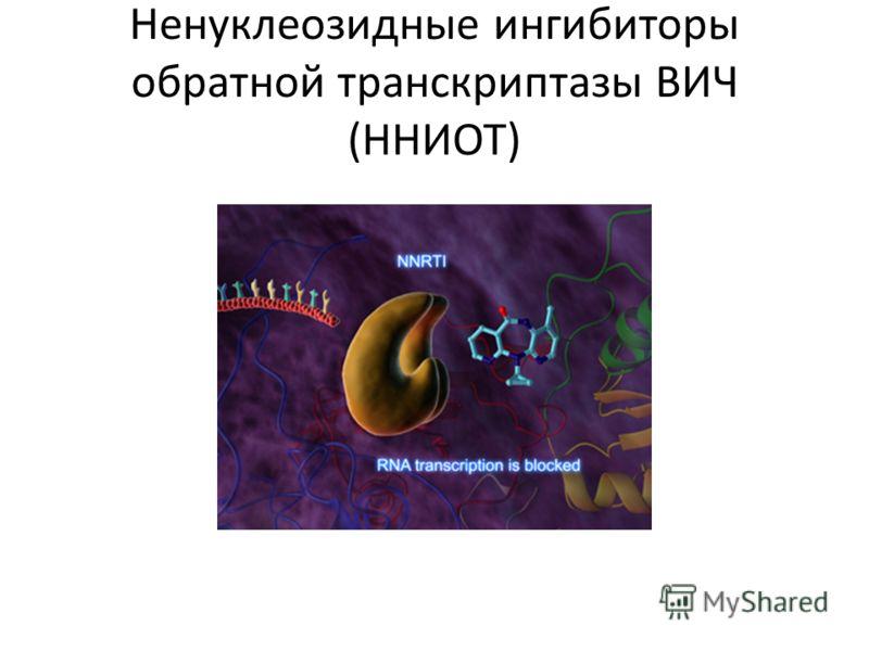 Ненуклеозидные ингибиторы обратной транскриптазы ВИЧ (ННИОТ)