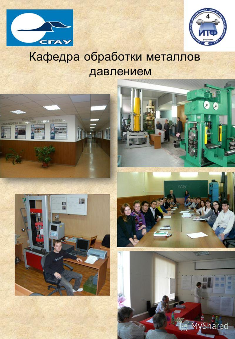 Кафедра обработки металлов давлением