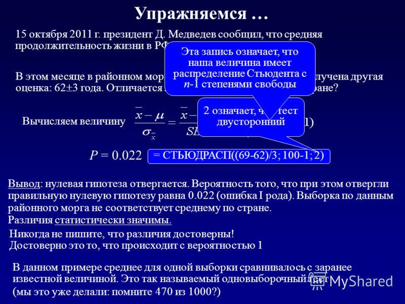Упражняемся … 15 октября 2011 г. президент Д. Медведев сообщил, что средняя продолжительность жизни в РФ составляет 69 лет В этом месяце в районном морге побывало 100 клиентов, и получена другая оценка: 62 3 года. Отличается ли эта оценка от средней
