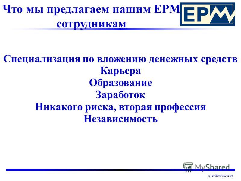 (c) by EPM/UK/03/04 НЕТ ДА Является ли важной собственная предусмотрительность? И зачем я сказала нет? Слава Богу, я позаботился о своем будущем