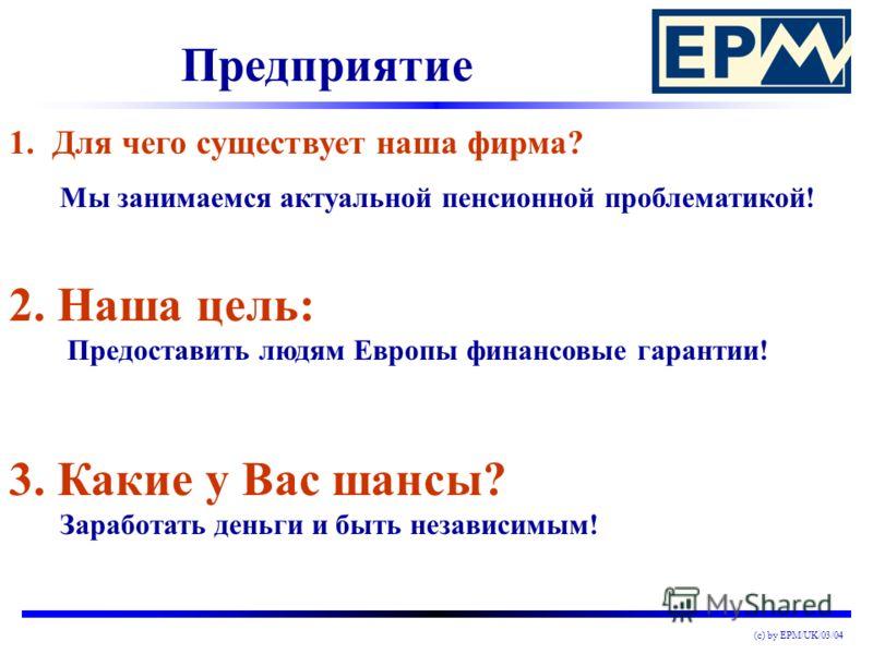 (c) by EPM/UK/03/04 Фиксированные точки нашей фирмы Дело Рынок Система Продукт