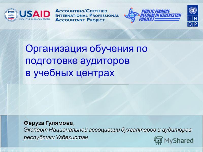 Организация обучения по подготовке аудиторов в учебных центрах Феруза Гулямова, Эксперт Национальной ассоциации бухгалтеров и аудиторов республики Узбекистан