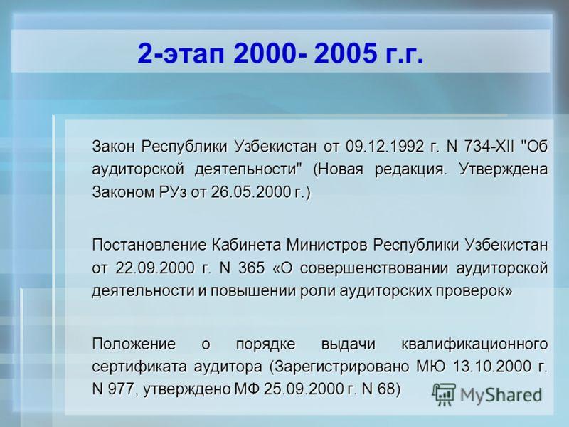 2-этап 2000- 2005 г.г. Закон Республики Узбекистан от 09.12.1992 г. N 734-XII