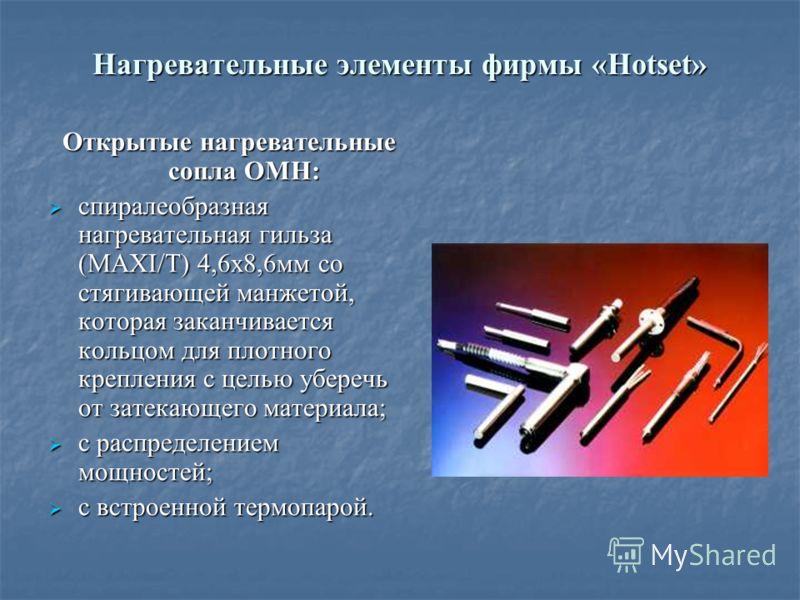 Нагревательные элементы фирмы «Hotset» Открытые нагревательные сопла ОMH: спиралеобразная нагревательная гильза (MAXI/T) 4,6х8,6мм со стягивающей манжетой, которая заканчивается кольцом для плотного крепления с целью уберечь от затекающего материала;